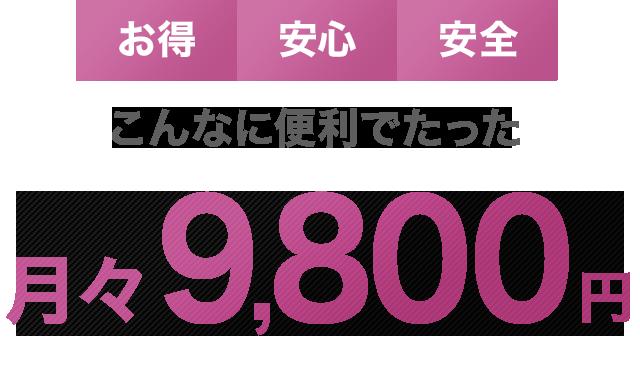 月々9,800円