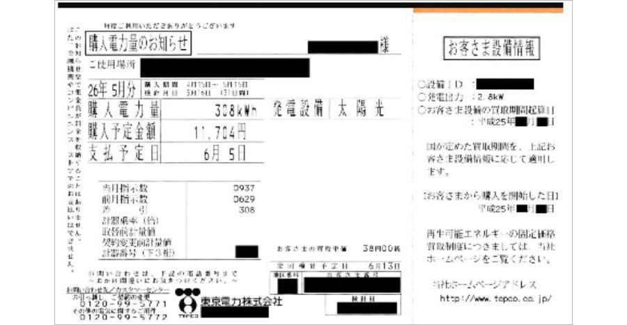 2.太陽光設置証明書のコピー