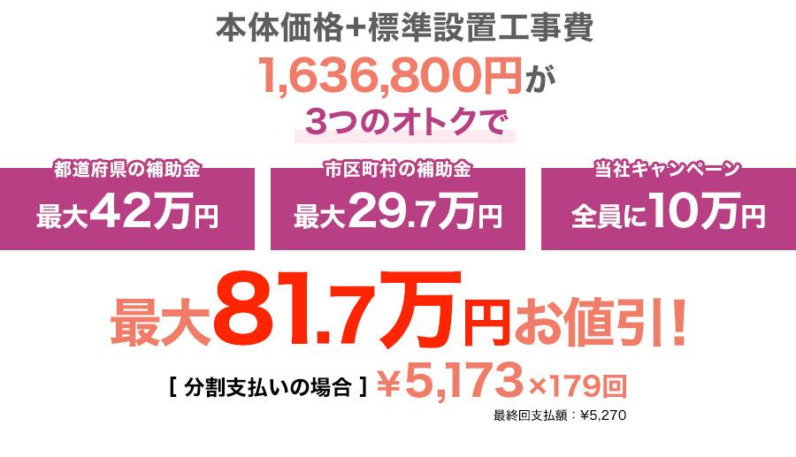 お値引合計最大127万円
