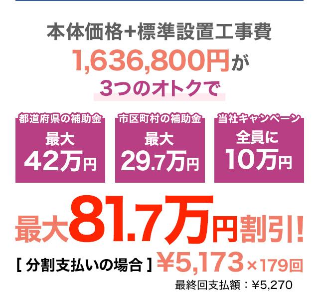 最大81.7万円割引!