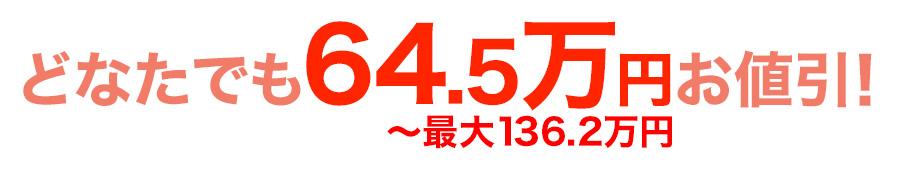 どなたでも63.6万円〜最大135.3万円お値引!