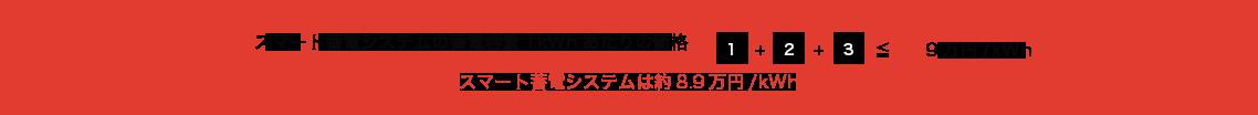 スマート蓄電システムの蓄電容量1kWhあたりの価格(1)+(2)+(3)≦9万円/kWh スマート蓄電システムは約8.9万円/kWh