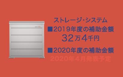 ストレージ・システム■2019年度の補助金額32万4千円■2020年度の補助金額2020年4月発表予定