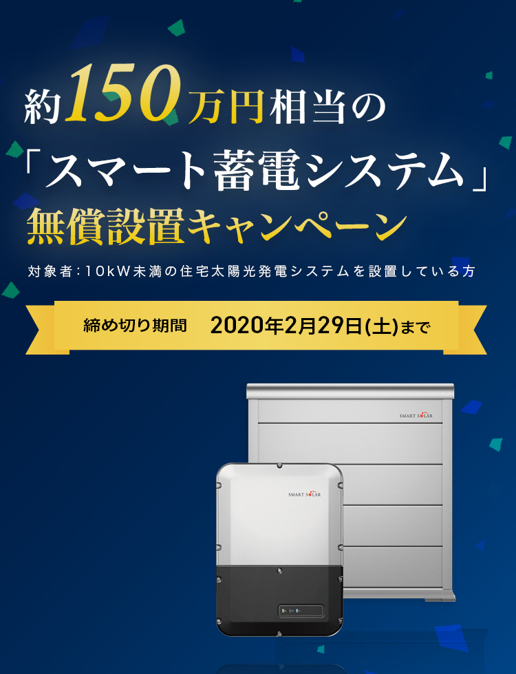 150万円相当のスマート蓄電システム無償設置キャンペーン 締め切り期間:2020年2月29日(土)まで