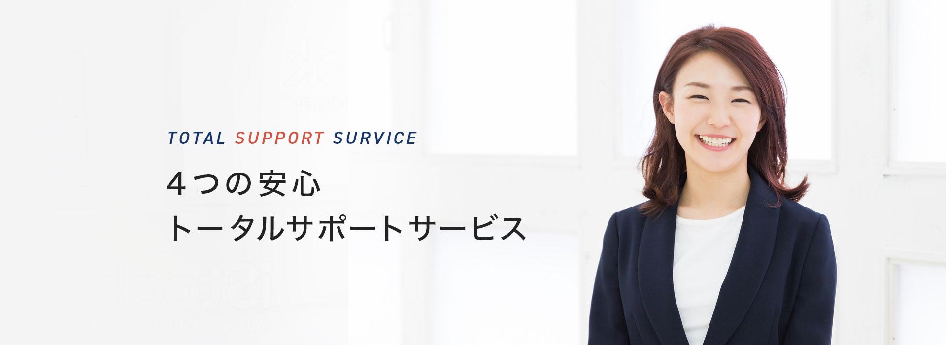 TOTAL SUPPORT SURVICE 4つの安心トータルサポートサービス