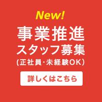 事業推進スタッフ募集(正社員・未経験OK)