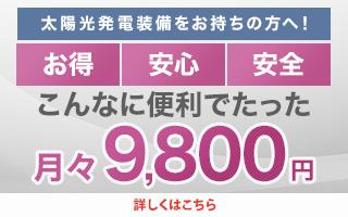 月々9800円キャンペーン