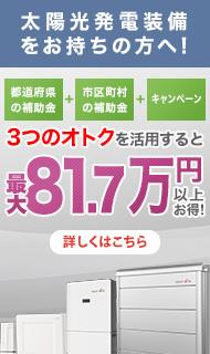 3つのオトクを活用すると今だけ!最大81.7万円以上お得!