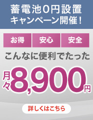 蓄電池0円設置キャンペーン開催!