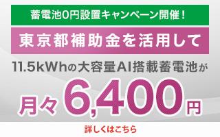 【東京都限定】蓄電池0円設置キャンペーン開催!